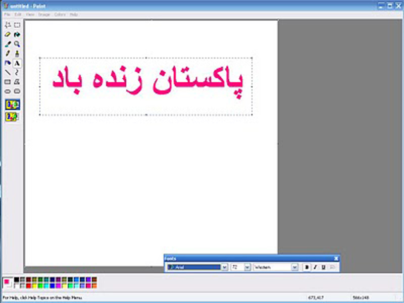 Urdu Phonetic Keyboard Free Download setup