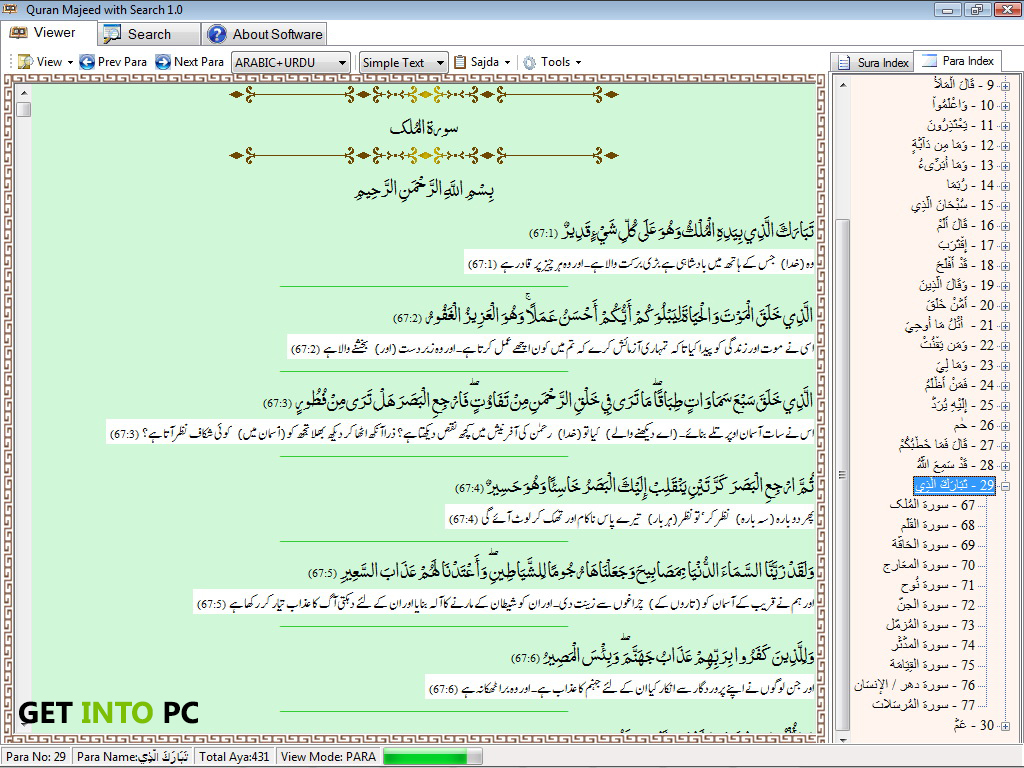 Digital quran pc software download with audio (download) youtube.