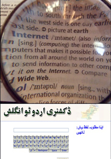 Urdu to English Dictionary Free