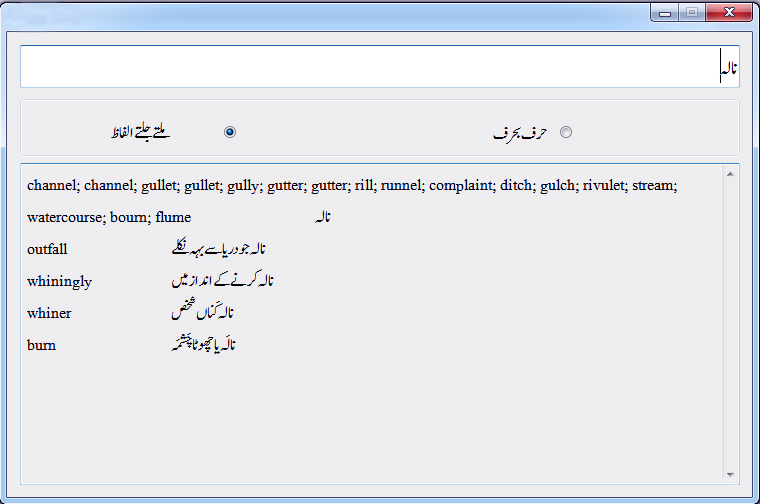 Urdu to English Dictionary Setup Free Download