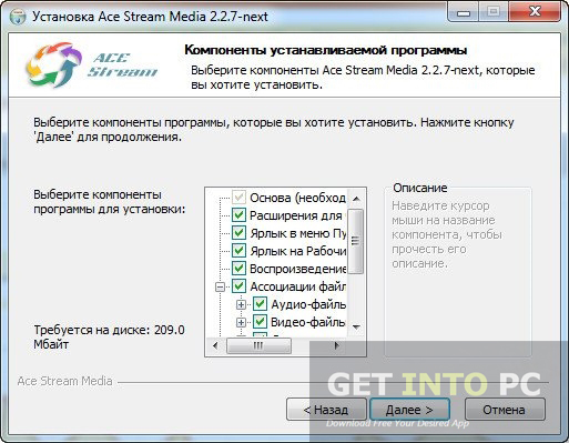 Ace Stream Media Latest Version Download
