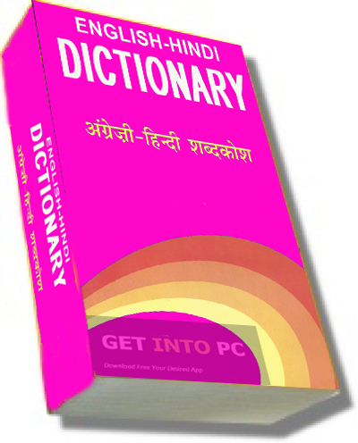 English to urdu and urdu to english dictionary free download full.