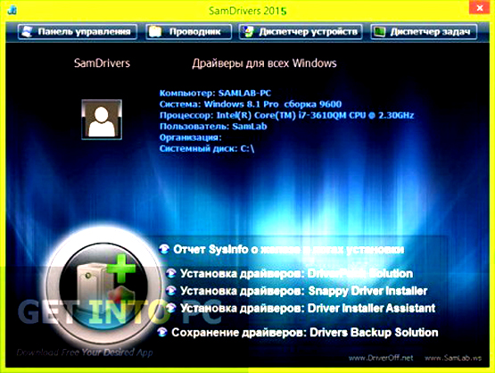 SamDrivers 15.2 Latest Version Download