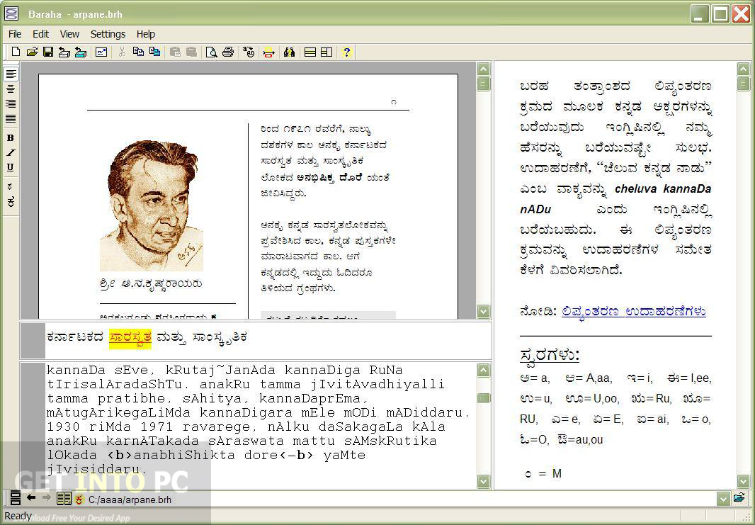 Baraha Indian Language Software Latest Version Download