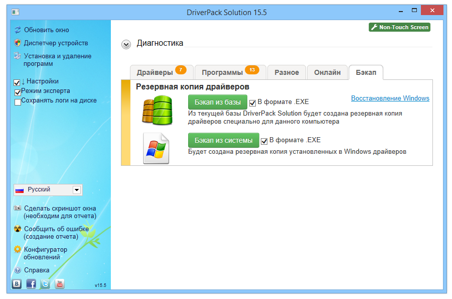 DriverPack Solution 15.8 Direct Link Download