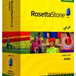 Rosetta Stone Arabic With Audio Companion Free Download