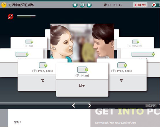 Learn English with Strokes Easy Learning 6 Offline Installer Download