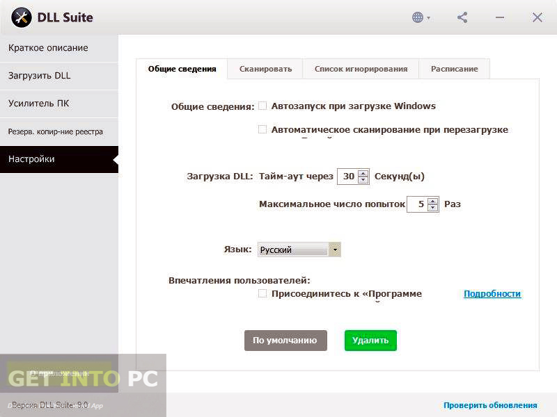 DLL Suite 9.0.0.2380 Portable Direct Link Download