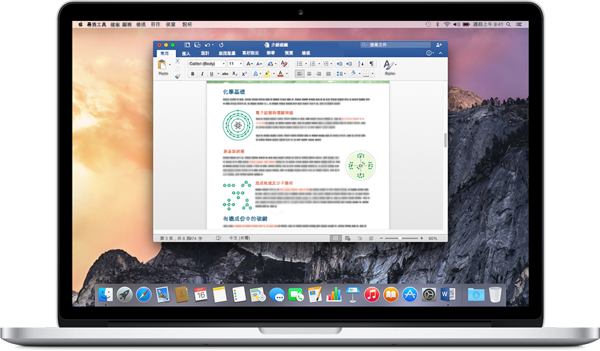 Microsoft Office for Mac Standard 2016 DMG Offline Installer Download