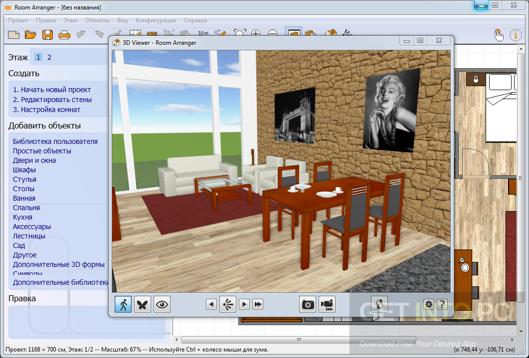 Room Arranger 9.3.0.595 Latest Version Download