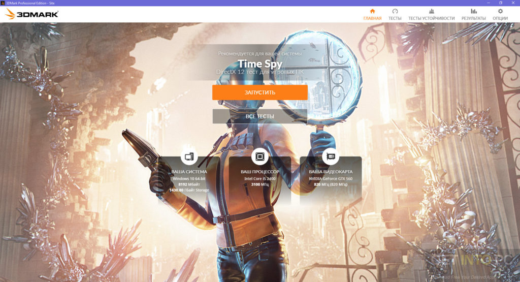 3DMark Professional Edition 2.4.3802 Latest Version Download