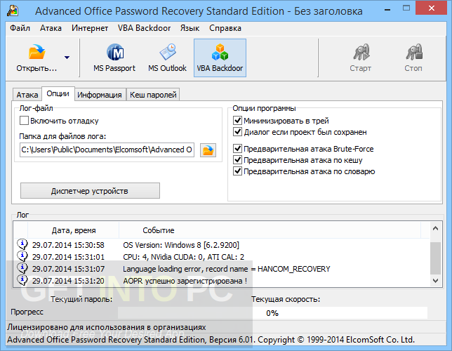 Advanced Office Password Recovery + Portable Direct Link Download
