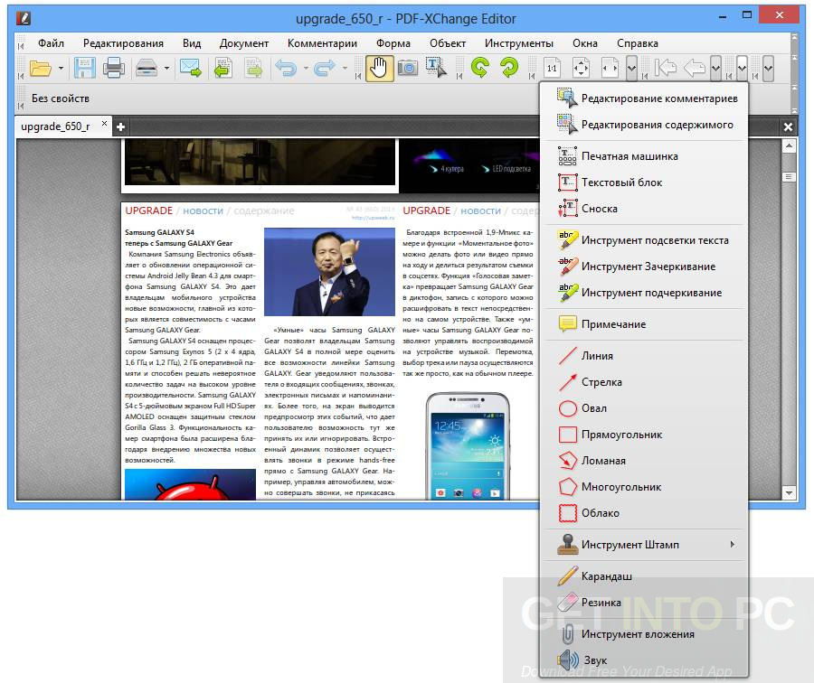 PDF-XChange Editor Plus + Portable Offline Installer Download
