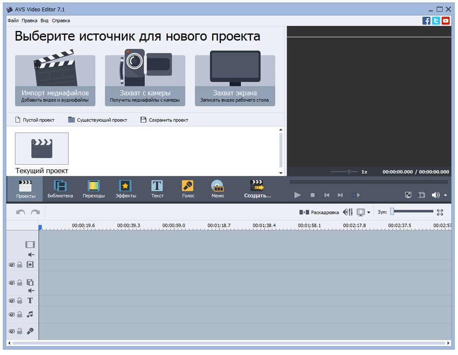 AVS Video Editor 8.1.1.311 Latest Version Download