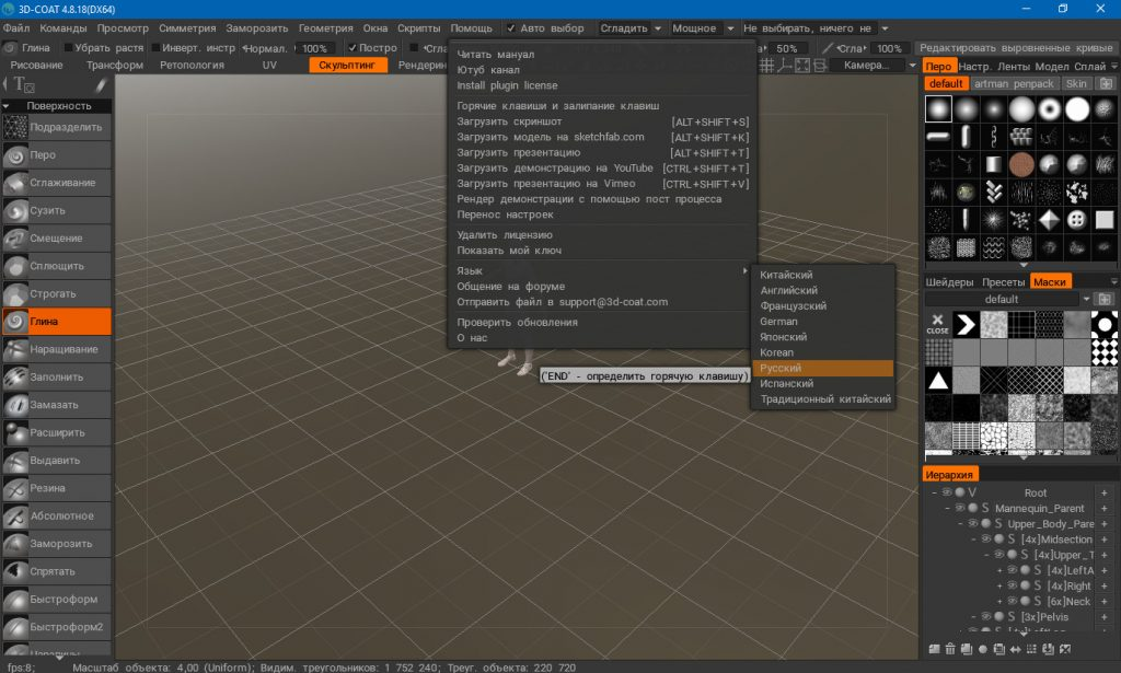 3D Coat 4.8.18 x64 Direct Link Download