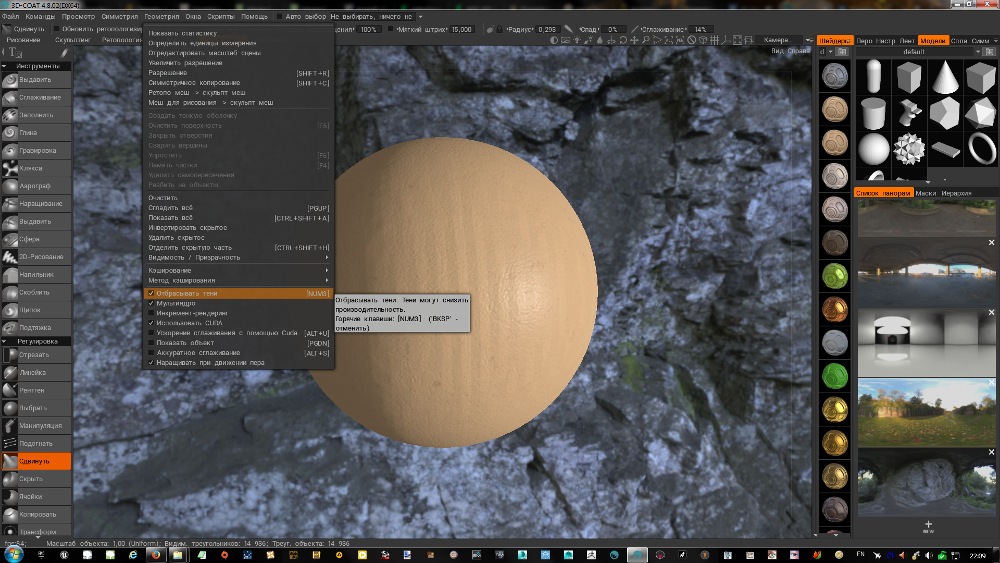 3D Coat 4.8.18 x64 Latest Version Download