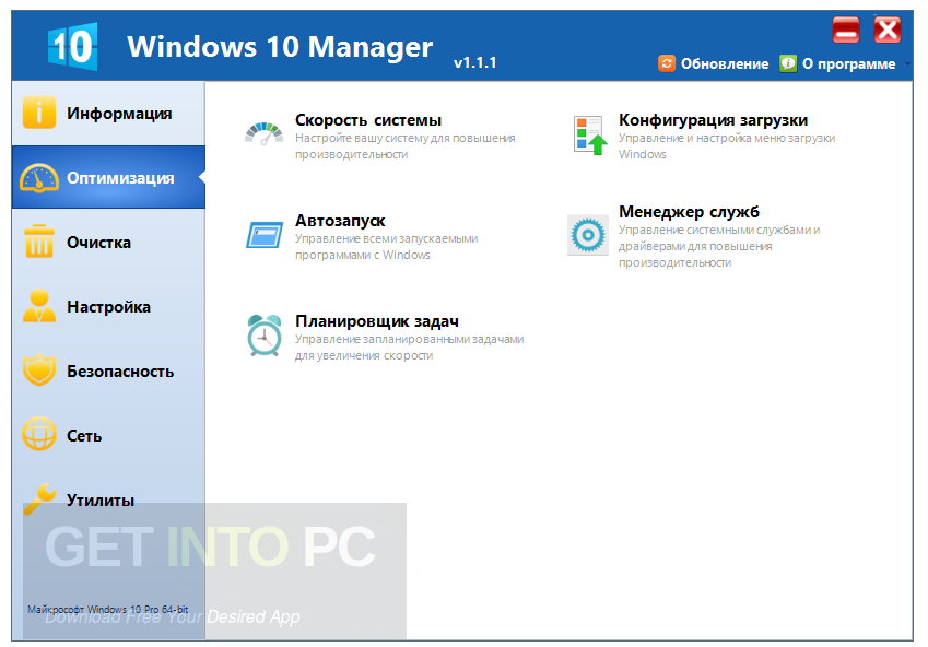 Yamicsoft Windows 10 Manager + Portable Offline Installer Download