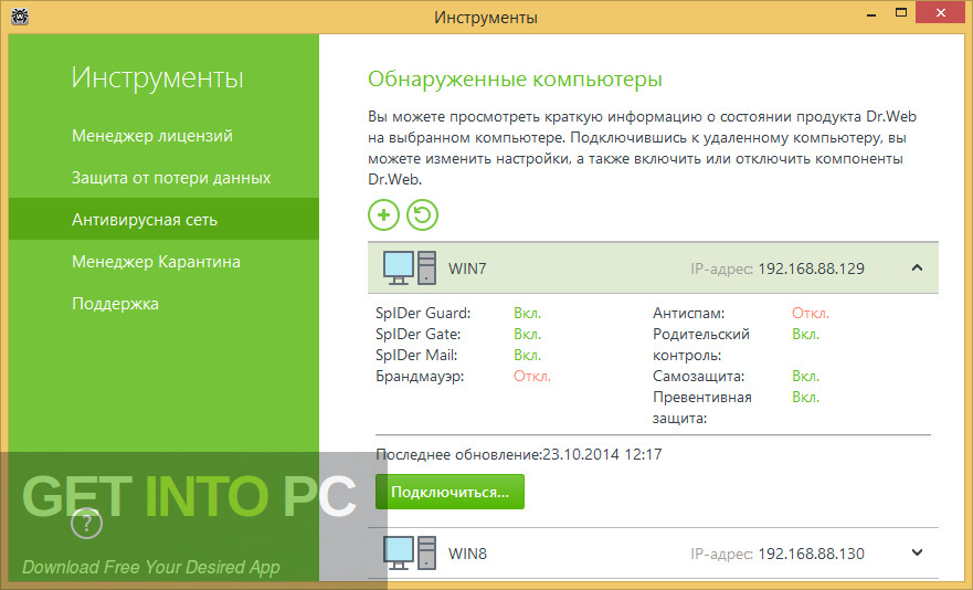 Dr.Web Security Space 11 Offline Installer Download-GetintoPC.com