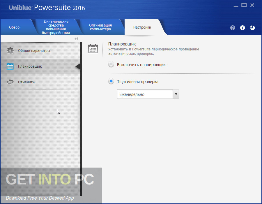 Uniblue PowerSuite 2016 4.4.2.0 Offline Installer Download-GetintoPC.com
