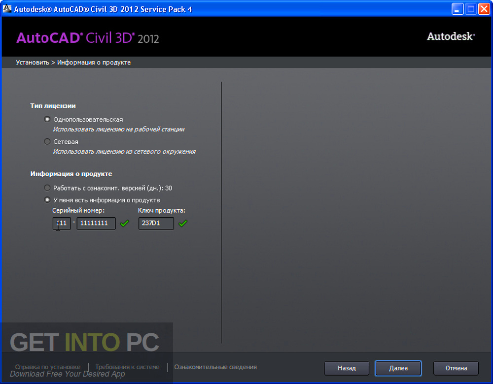 Autodesk AutoCAD Civil 3D 2012 Offline Installer Download-GetintoPC.com