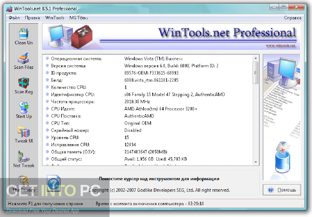 WinTools net Professional Latest Version Download-GetintoPC.com
